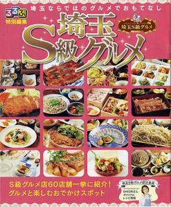 S_gourmet