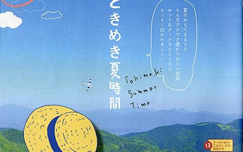 「ちょこたび埼玉」に掲載されました。