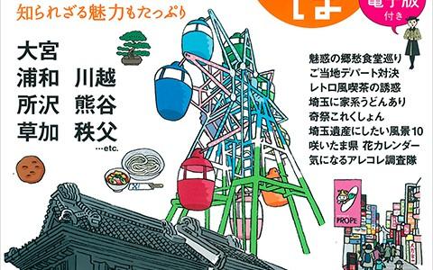 「散歩の達人・埼玉」に掲載されました。