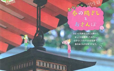 「ちょこたび埼玉vol.21」に掲載されました。